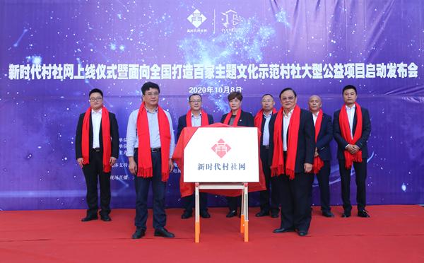 新时代村社网上线仪式在淮安下关举行